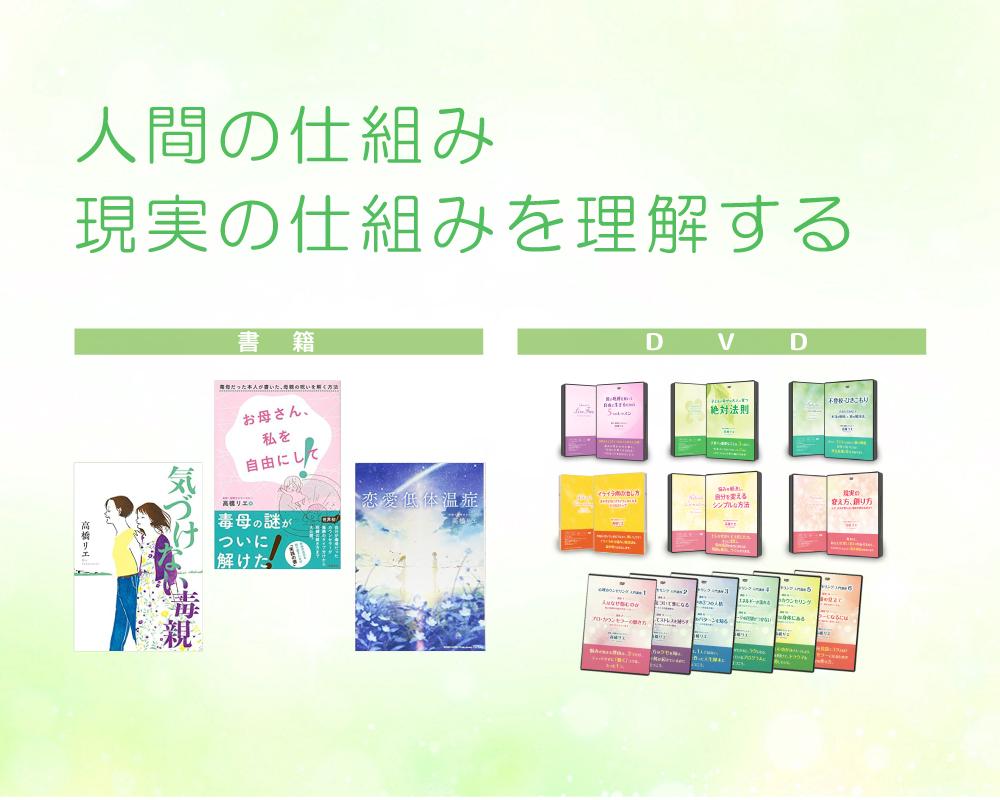 高橋リエ書籍・セミナーDVD/動画