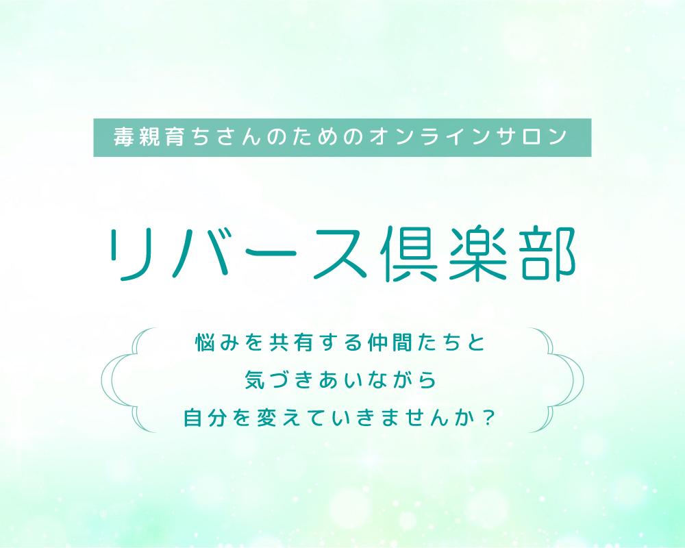 オンラインサロン/リバース倶楽部