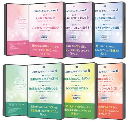 DVD「心理カウンセリング入門講座」 高橋リエ
