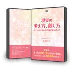 DVD・動画「現実の変え方、創り方」 高橋リエ