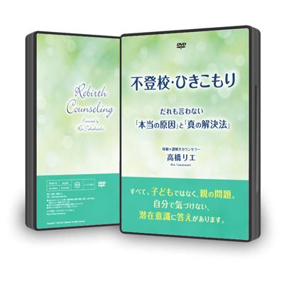 DVD・動画「不登校・ひきこもり:だれも言わない『本当の原因』と『真の解決法』」 高橋リエ