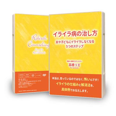 DVD・動画「イライラ病の直し方 夫や子どもにイライラしなくなる5つのステップ」 高橋リエ