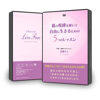 DVD・動画「親の呪縛を解いて自由に生きるための5つのレッスン」高橋リエ