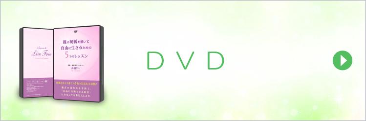 高橋リエセミナーDVD/動画
