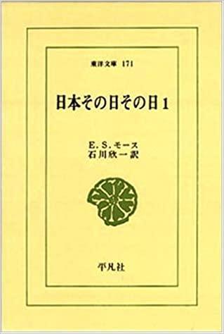 エドワード・S・モース.『日本その日その日』.平凡社 ,1970