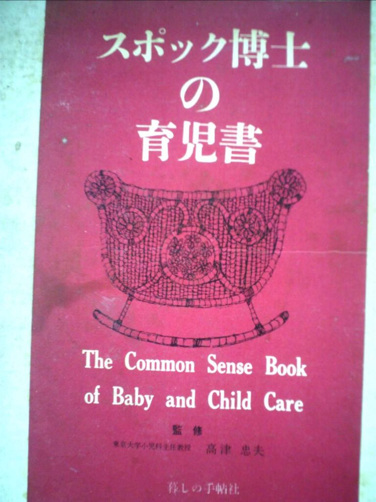 ベンジャミン・スポック.『スポック博士の育児書』.暮しの手帖社,1966