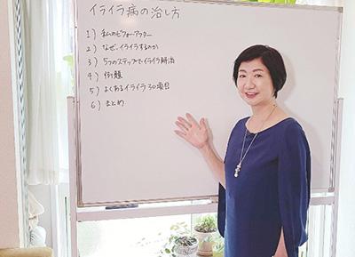 『イライラ病の治し方 夫や子どもにイライラしなくなる5つのステップ』セミナー