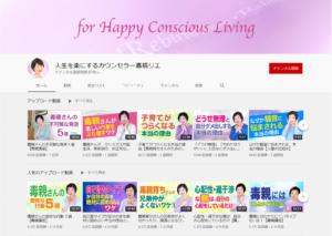 高橋リエYouTubeチャンネル