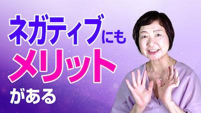 高橋リエオフィシャルYouTube『ネガティブにも、かならずメリットがあります!』