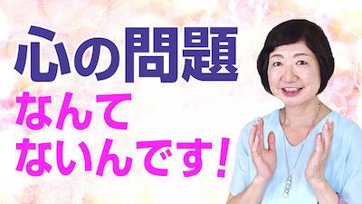 高橋リエオフィシャルYouTube『悩みって、心の問題ではないんです!』