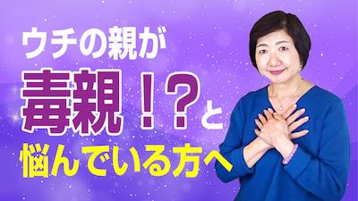 高橋リエオフィシャルYouTube『ウチの親って毒親なのかも?!と悩んで悶々としている方へ』